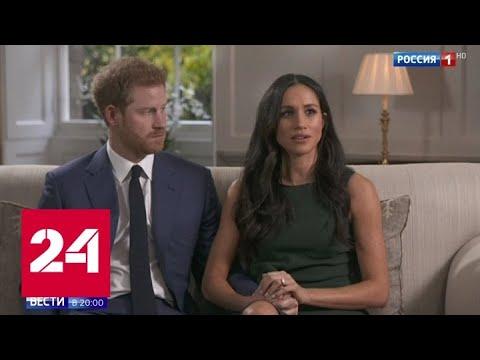 """Елизавета II отпустила принца Гарри и Маркл в новую жизнь с условием """"переходного периода"""" - Росси…"""