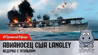 World of Warships Langley авианосец США Лэнгли полный гайд как играть на авике #wows #games #war