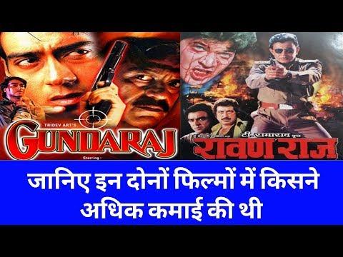 जानिए Ajay devgan की Gundaraj और मिथुन की रावण राज में किस फ़िल्म ने की थी अधिक कमाई thumbnail