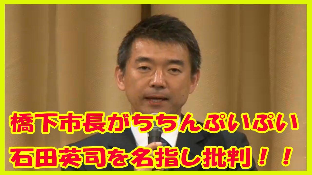 橋下市長がちちんぷいぷい石田英...