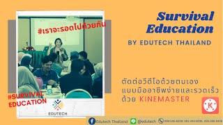 EP.21 Survival Education - ตัดต่อวิดีโอด้วยตนเองแบบมืออาชีพง่ายๆ และรวดเร็วด้วย KINEMASTER