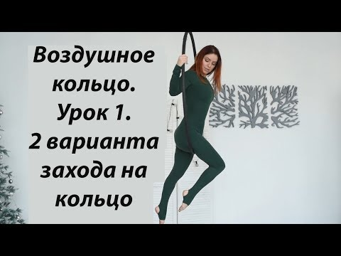 Видео уроки на воздушном кольце