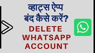 How to Delete Whatsapp Account? Whatsapp kaise band karte hain?