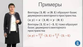3 1  Базис линейного пространства