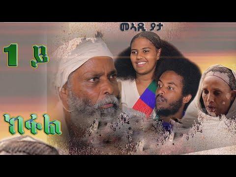 Eritrean Culture Tigrina 2020  Part One  መኣዲ ያታ ቀዳማይ ክፋል  ብኢዮብ ሃብተስላሰ