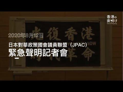 2020年8月12日 JPAC『緊急声明会見』ダイジェスト