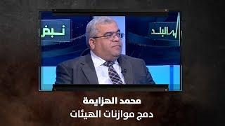 محمد الهزايمة - دمج موازنات الهيئات