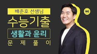 [마더텅] [생활과 윤리] 2019학년도 9월 모평 1…