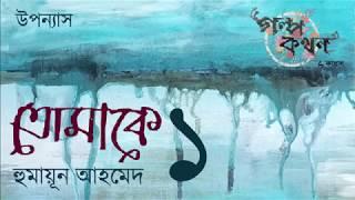 তোমাকে (১) | হুমায়ূন আহমেদ | বাংলা অডিও বুক | Tomake | Humayun Ahmed | Bangla Audio Book