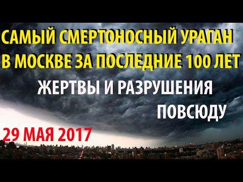 УРАГАН В МОСКВЕ И ЕГО ПОСЛЕДСТВИЯ 29 МАЯ 2017 HURRICANE IN MOSCOW AND ITS CONSEQUENCES 29 MAY 2017