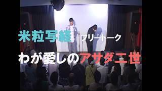 米粒写経 わが愛しのアサダ二世 thumbnail