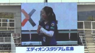 2014.03.08 エディオンスタジアムに本田望結ちゃんが登場!