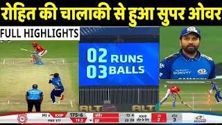 IPL 2020: MI VS KXIP Match Highlights: Mumbai Indians vs Kings XI Punjab | MATCH 36