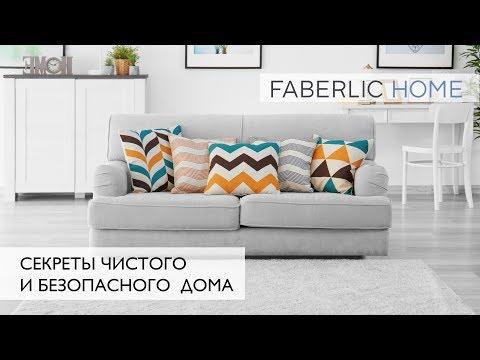 Очищение поверхности и антибактериальные средства Faberlic