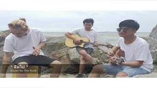 ลืมไป - Wanyai แว่นใหญ่ Feat. ปู่จ๋าน ลองไมค์ Cover by The Xuck