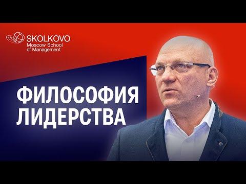 Философия лидерства: Сергей