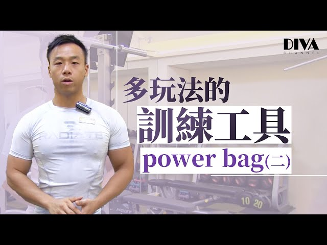 多玩法的訓練工具-power bag(二)