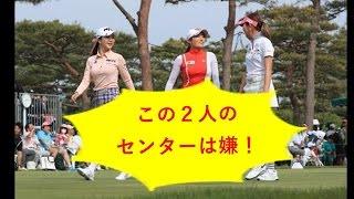 【サロンパスカップ最終日】イ・ボミ、金田久美子とアン・シネに挟まれ「私がセンターはイヤ!(笑)」【国内女子ゴルフ】 アン・シネ 動画 30