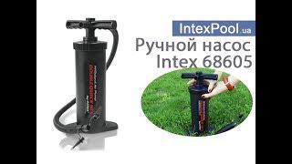Ручной насос для накачивания матраса, круга, шезлонга... Видеообзор Intex 68605