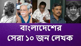 Famous Authors From Bangladesh