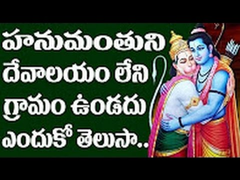 You know that there won't be a village without Hanuman Temple || Lord Sri Rama blessing to Hanuman