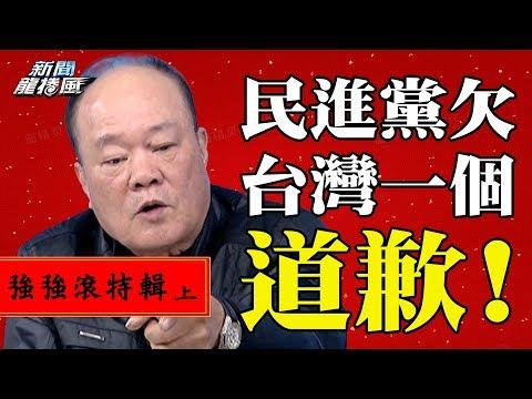 【新春特輯】台灣人不欠民進黨!強強滾退黨被叫叛徒 也要為了人民站出來 │ 來賓經典片段‧強強滾篇(上)