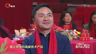2019重庆卫视春节联欢晚会-上集