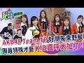 "AKB48 Team TP好朋友來野餐 團員""特殊才藝"" KID直呼太扯了! | 星光雲!RUN新聞精華"