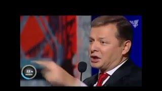 Лещенко обвиняет  Ляшко в судимости и доводит его до слёз !