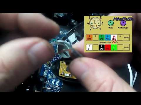 Электроника: Эксперимент будет ли PS\2 мышь работать на USB интерфейсе