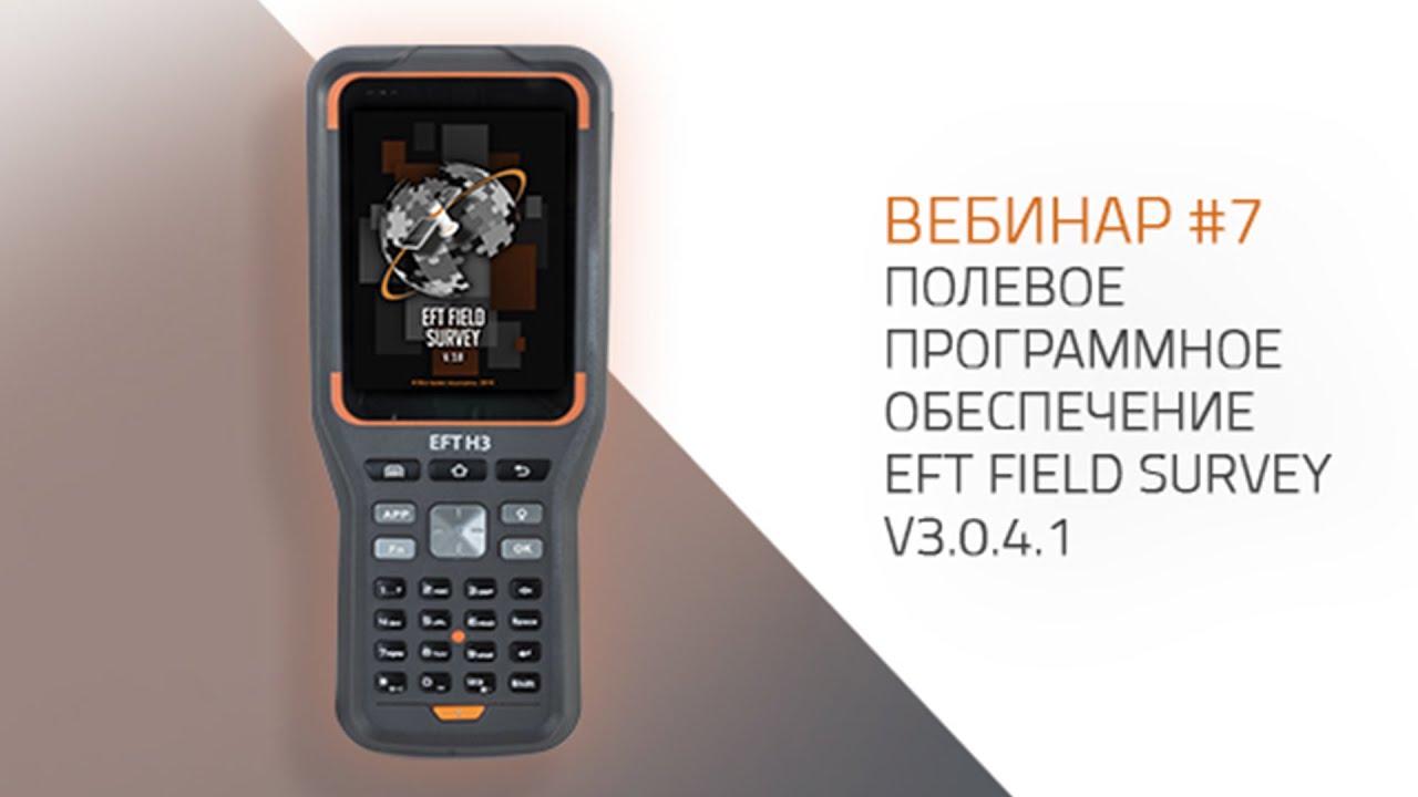 eft field survey 3 0 4 apk