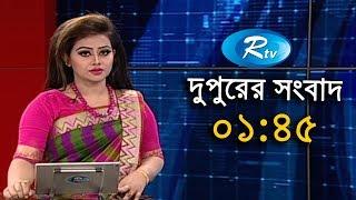 Rtv News   দুপুরের সংবাদ   22-January-2019   Rtv   Dupurer Shongbad