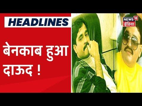 Mumbai Crime Branch ने ISI की साजिश का किया पर्दाफाश, जाली नोटों के कारोबार का था प्लान
