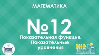 Онлайн-урок ЗНО. Математика №12. Показательная функция. Показательные уравнения и неравенства.