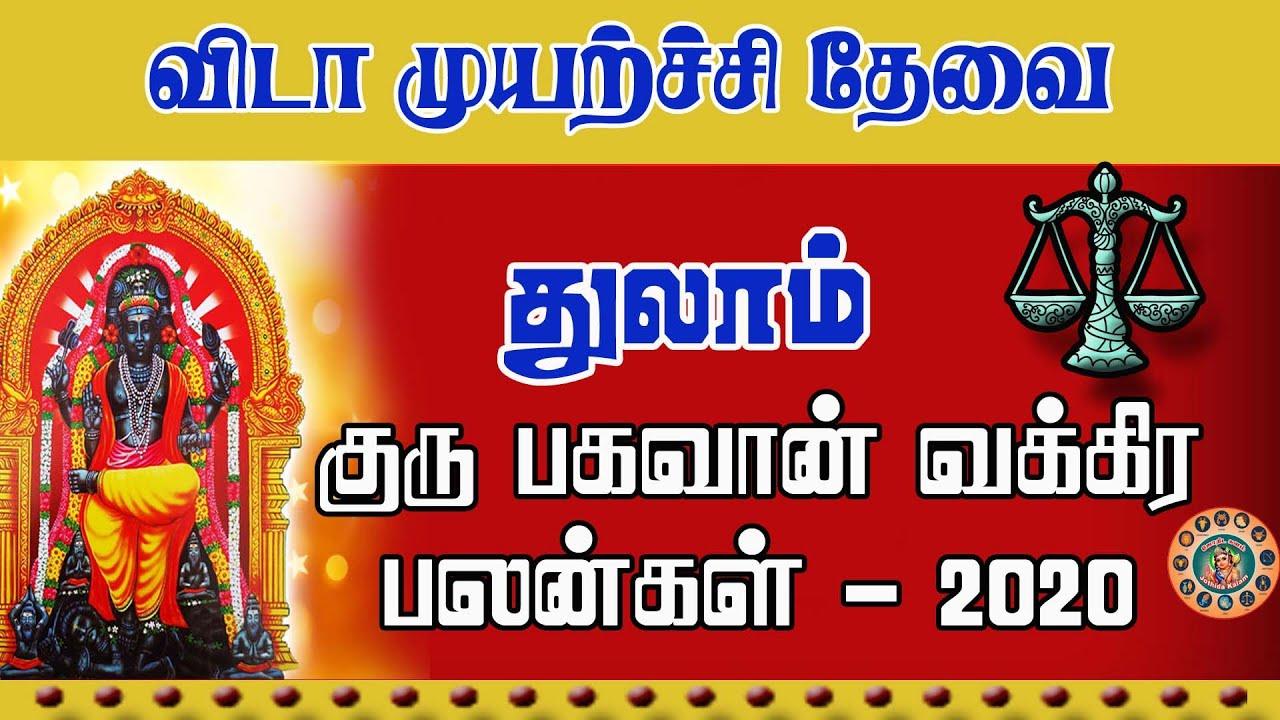 துலாம்: குரு வக்ர பெயர்ச்சி பலன்கள் 2020 | Thulam Guru Vakra Peyarchi 2020