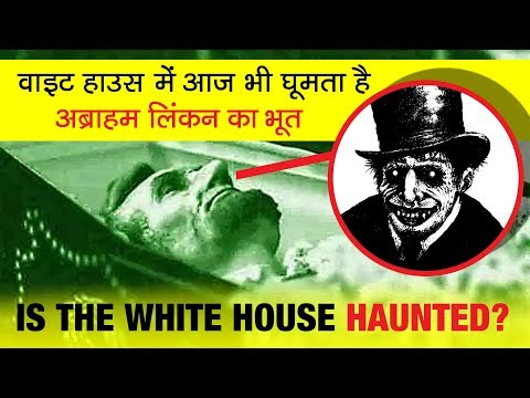 Abraham Lincoln का भूत White House में रहता है? | Ghost Story - Haunted White House?