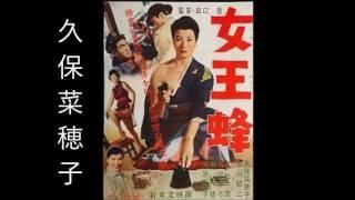 昭和40年前後から、日本映画はTVに押されて斜陽の一途をたどり、起死回生策としてピンク映画やポルノ映画を量産していく。しかし、それ以前に...