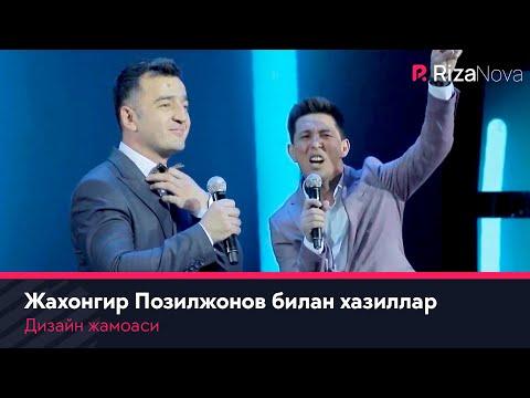 Дизайн жамоаси - Жахонгир Позилжонов билан хазиллар
