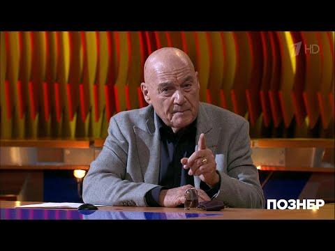Владимир Познер о древних греках и нас. Познер. 05.03.2019