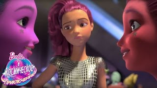 Встреча с командой Barbie и Космическое приключение Barbie
