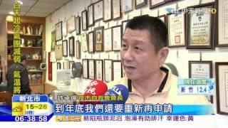 20151128中天新聞 判撤銷營業許可定讞!樂華夜市恐將熄