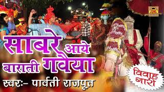 साबरे आये बाराती गवैया | Bundelkhandi Vivah Geet | Vivah gari | Bundelkhandi Hit Video Songs