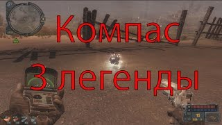 Проверка легенд - Компас (S.t.a.l.k.e.r: Зов Припяти)(https://www.youtube.com/user/Zlobik900 ▻Группа VK: http://vk.com/grayfox.channel ▻Группа Steam: http://steamcommunity.com/groups/FoxTrot_GF ▻Моя ..., 2015-07-24T20:03:18.000Z)