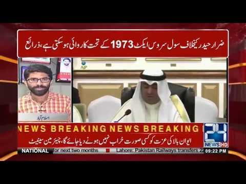 Kuwait Guest's Stolen Wallet | 24 News HD