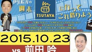 伊集院光の週末TSUTAYAに行ってこれ借りよう』は、 映画好きのゲストに...