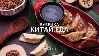 КИТАЙСКАЯ ЕДА - первый взгляд