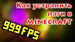 видео Как сделать так чтобы Minecraft не лагал самый действенный способ