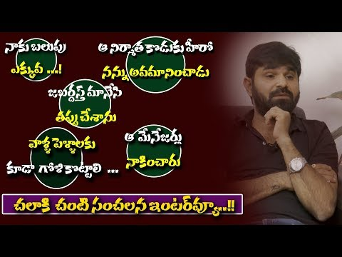 Jabardasth Chalaki Chanti Exclusive Interview | Sankranti Special | Tollywood | Mirror TV Channel
