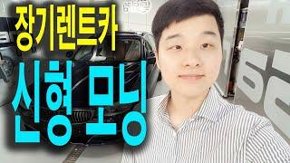 신형 모닝 장기렌트 가격