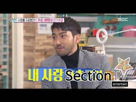 [Section TV] 섹션 TV - Popular program 'She was pretty', the secret of popularity 20151025